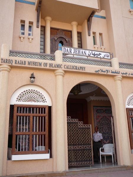 00tarek-rejab-calligraphy.jpg