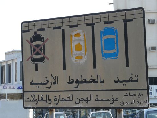 00dohaparkingsign